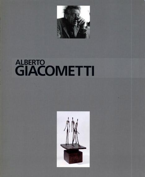 ジャコメッティ Alberto Giacometti: Sculptures, Peintures, Dessins/