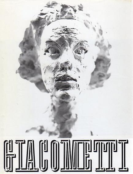 アルベルト・ジャコメッティ Alberto Giacometti/Herbert Matter