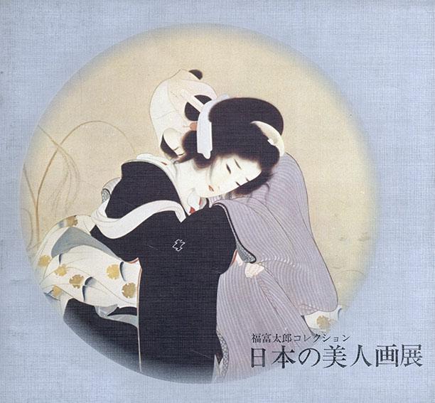 福富太郎コレクション 日本の美人画展カタログ/