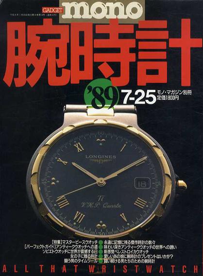 モノ・マガジン別冊 腕時計89' マスターピースウォッチ/