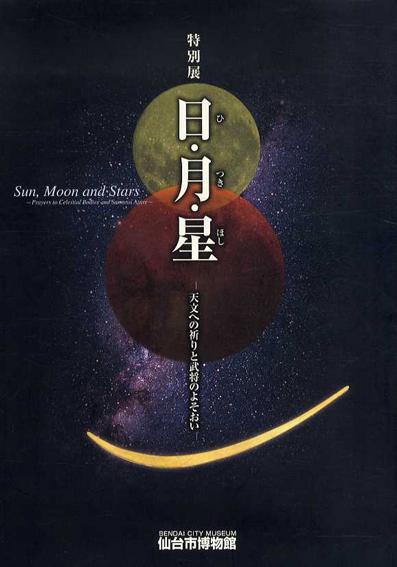 特別展 日・月・星 天文への祈りと武将のよそおい/