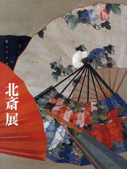 北斎展 HOKUSAI/東京国立博物館