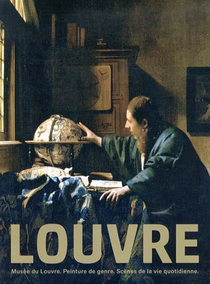 ルーブル美術館展 日常を描く 風俗画にみるヨーロッパ絵画の真髄/