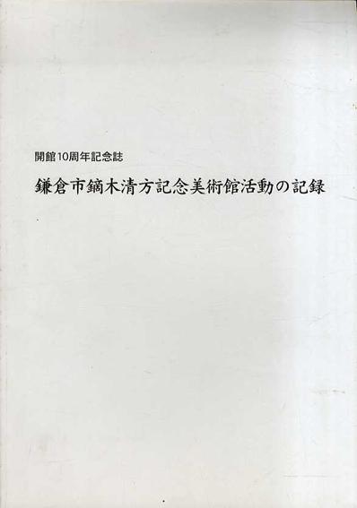 開館10周年記念誌 鎌倉市鏑木清方記念美術館活動の記録/