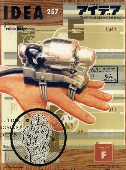 アイデア257 1996.7 Techno Image/