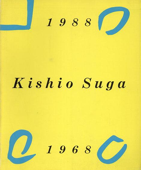 菅木志雄 Kishio Suga 1968-1988/菅木志雄