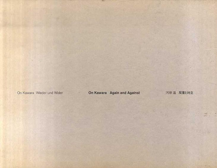 河原温 反復と対立 On Kawara: Again and Against/Kasper Konig