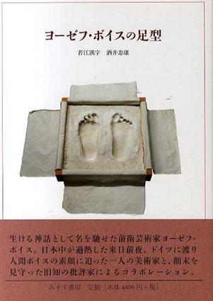 ヨーゼフ・ボイスの足型/若江漢字/酒井忠康