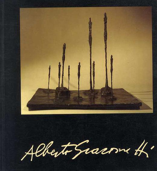 アルベルト・ジャコメッティ展 Alberto Giacometti: Fondation Pierre Gianadda/Casimiro Di Crescenzo