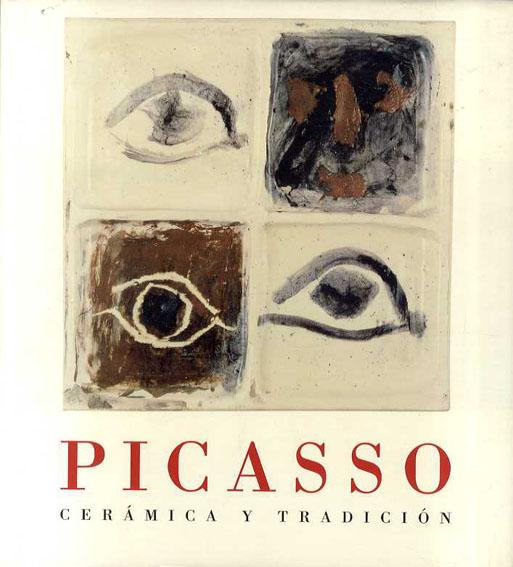 ピカソの陶芸 創造と伝統 Picasso Ceramica Y Tradicion/