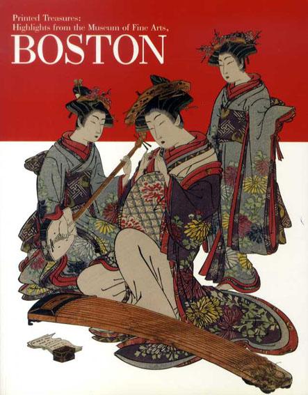 ボストン美術館 浮世絵名品展/東京都江戸東京博物館他