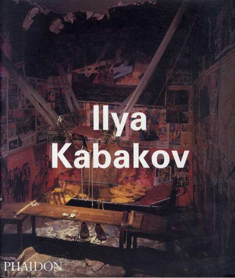 イリヤ・カバコフ Ilya Kabakov/Boris Groys