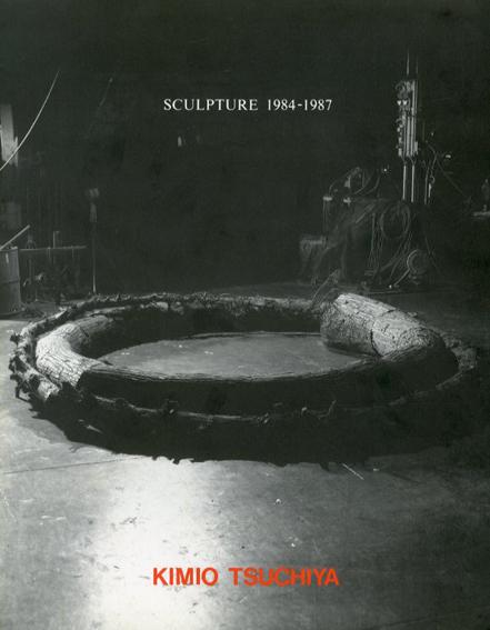 土屋公雄 Sculpture 1984-1987/