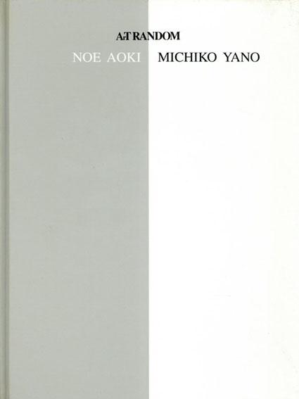 青木野枝/矢野美智子 Noe Aoki/Michiko Yano: Art Random33/都築響一編
