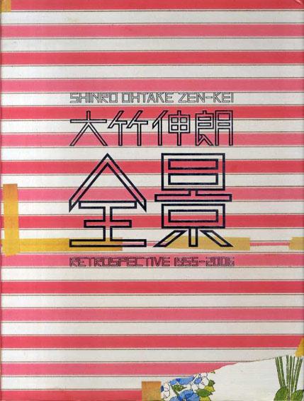 大竹伸朗 全景 Retrospective 1955-2006/大竹伸朗