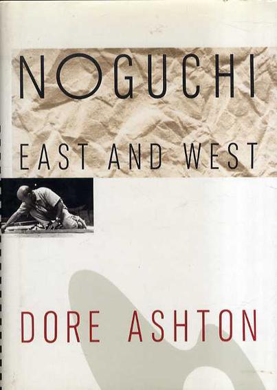 ノグチ・イサム  Noguchi: East And West /Isamu Noguchi