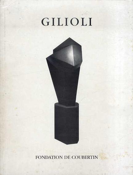 エミール・ギリオリ Gilioli: 1911-1977/Emile Gilioli