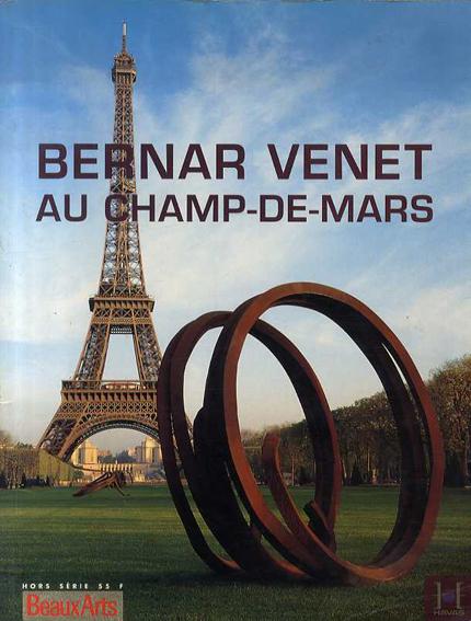 ベルナール・ヴェネ Bernar Venet: Au Champ-de-Mars /