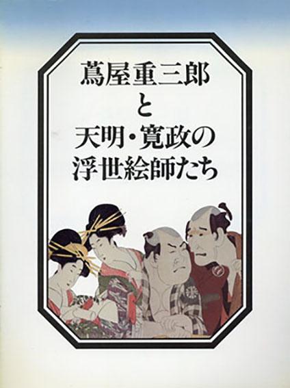蔦屋重三郎と天明・寛政の浮世絵師たち/