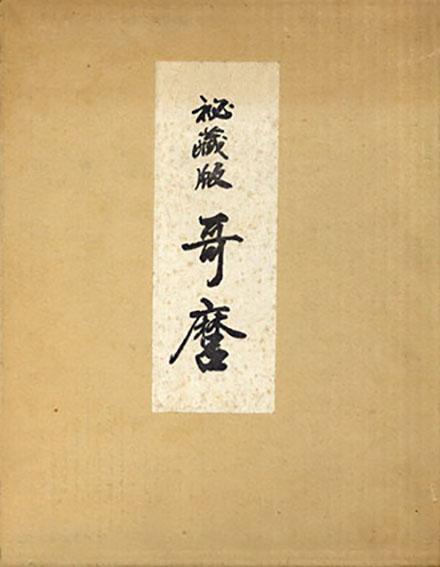 秘蔵版 歌麿/歌麿研究会編