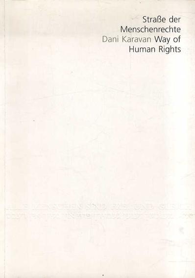 ダニ・カラヴァン Dani Karavan: Way of Human Rights Strasse der Menschenrechte/Peter Laub