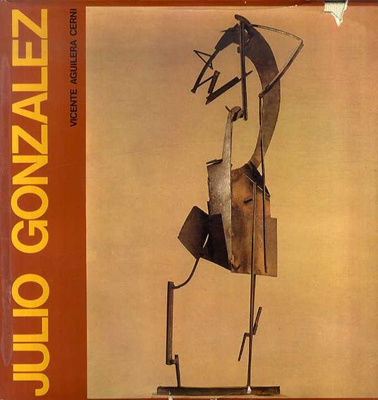 フリオ・ゴンサレス Julio Gonzalez:Itinerario De Una Dinastia/Julio Gonzalez/Vicente Aguilera Cerni