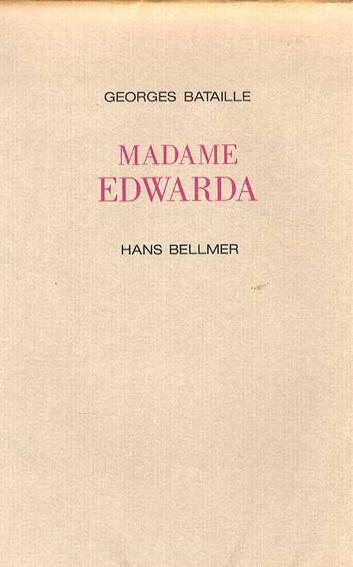 マダム・エドワルダ Madame Edwarda/ジョルジュ・バタイユ ハンス・ベルメール 生田耕作訳
