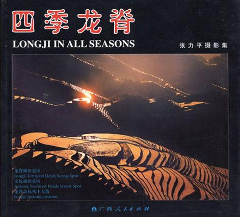 四季龙脊/Zhang Liping