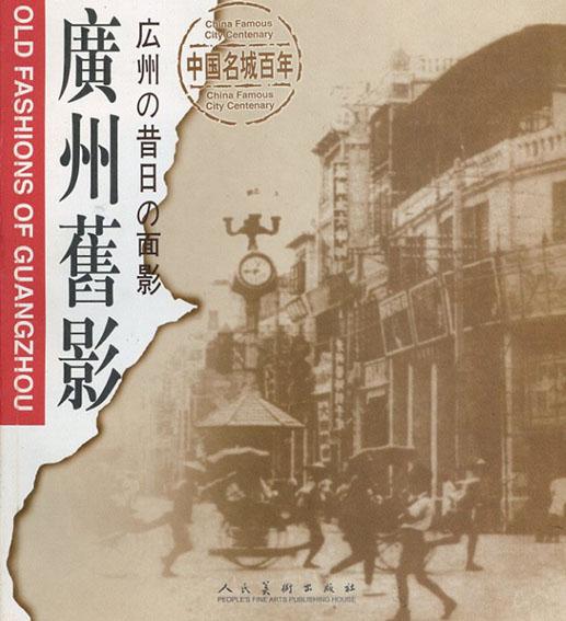 廣州舊影 広州の昔日の面影/