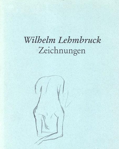 ヴィルヘルム・レームブルック Wilhelm Lehmbruck: Zeichnungen/ヴィルヘルム・レームブルック