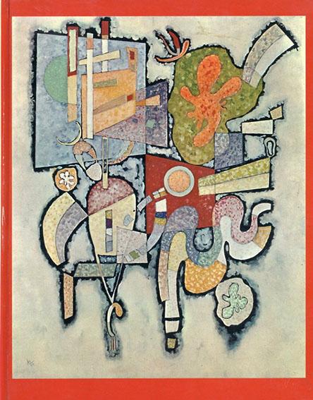 「20世紀」66号 XXe Siecle No.66 Centenaire de Kandinsky/カンディンスキー
