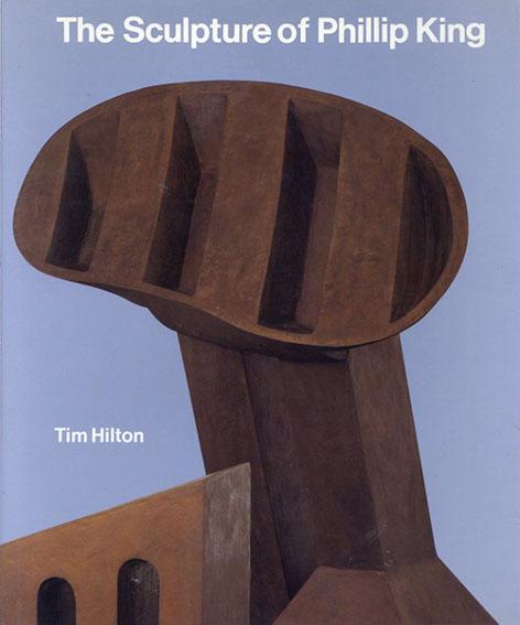 フィリップ・キングの彫刻 The Sculpture of Phillip King (British Sculptors and Sculptures)/