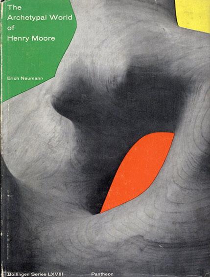ヘンリー・ムーア The Archetypal World Of Henry Moore/Erich Neumann