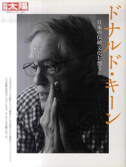 別冊太陽 日本のこころ254 ドナルド・キーン:日本の伝統文化を想う/