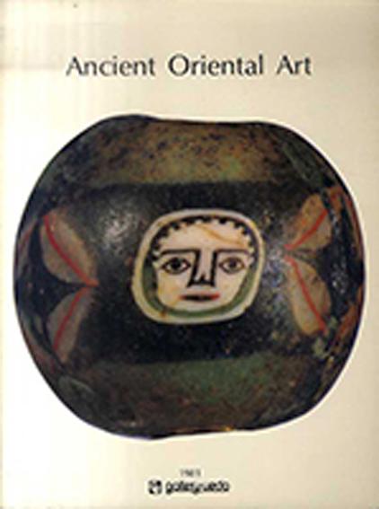 古代オリエント展 Ancient Oriental Art/