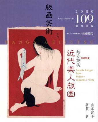 版画芸術109 甦る艶美 近代美人版画/