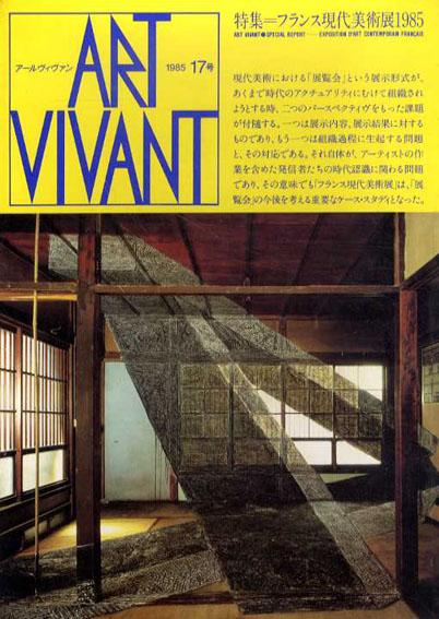 アールヴィヴァン17号 特集:フランス現代美術展1985/
