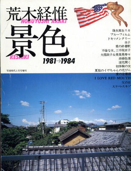 荒木経惟 景色 1981-1984 写真時代3月号増刊/荒木経惟 末井昭編