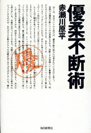 優柔不断術/赤瀬川原平