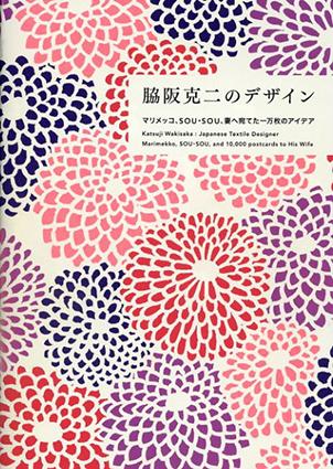 脇阪克二のデザイン マリメッコ、SOU・SOU、妻へ宛てた一万枚のアイデア/脇阪克二