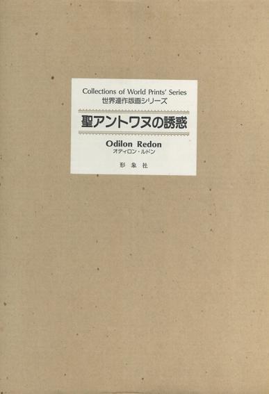 聖アントワヌの誘惑 世界連作版画シリーズ/オディロン・ルドン