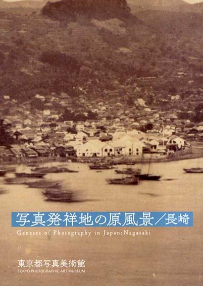 写真発祥地の原風景/長崎/