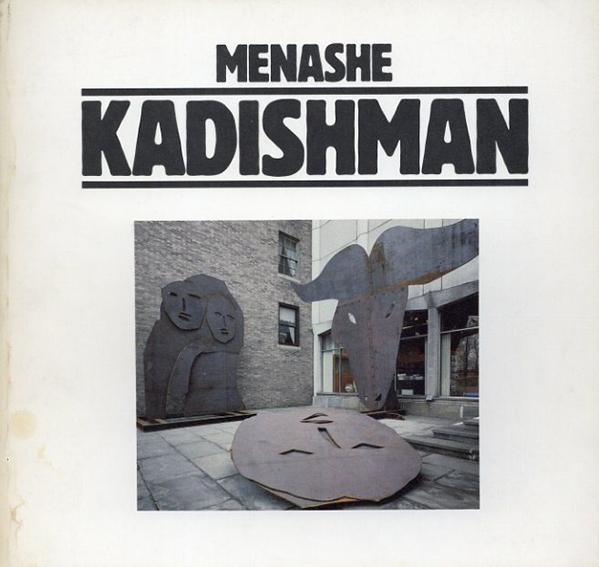 メナシェ・カディシュマン Menashe Kadishman/