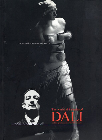 サルバドール・ダリ展 The World of Salvador Dali and The Great Masters of the 20th Century/