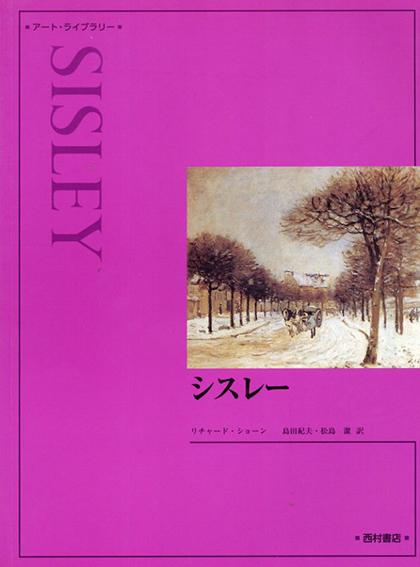 シスレー(アート・ライブラリー)新装版/リチャード・ショーン 島田紀夫/松島潔訳