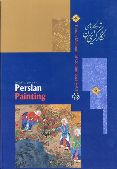 ペルシア絵画 Iranian Masterpieces of Persian Painting/