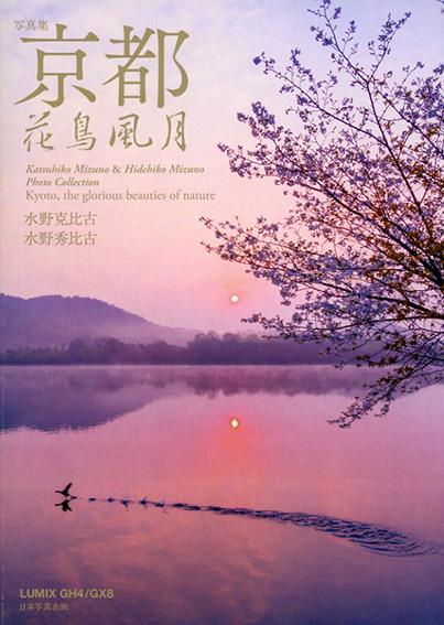 水野克比古写真集 京都花鳥風月/