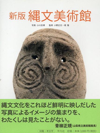 新版 縄文美術館/小川忠博/小野正文/堤隆監修