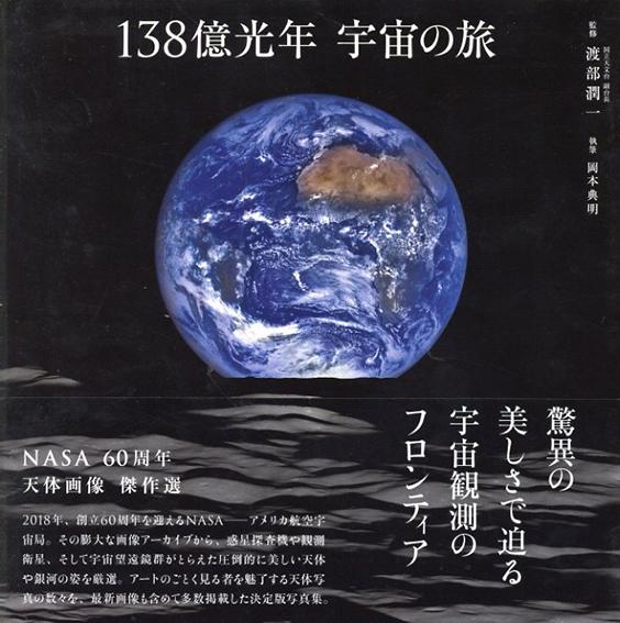 138億光年 宇宙の旅/渡部潤一監修 岡本典明