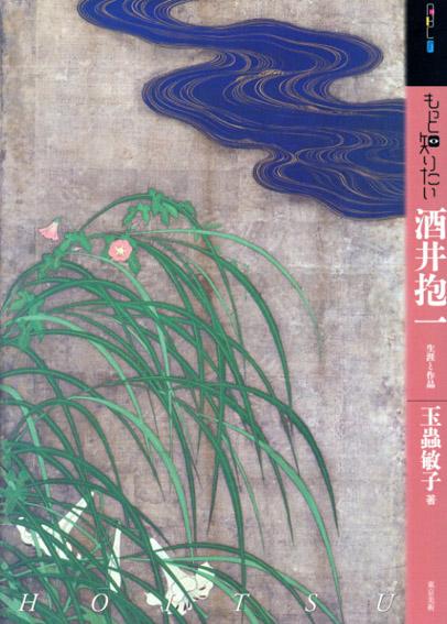 もっと知りたい酒井抱一 生涯と作品 アート・ビギナーズ・コレクション/玉蟲敏子